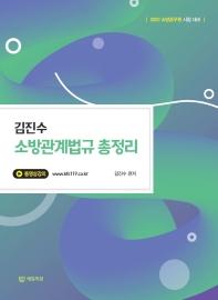 김진수 소방관계법규 총정리