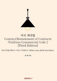미국 계약법 Contract/Restatement of Contracts/Uniform Commercial Code 2 [Third Edition]