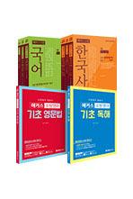 해커스 소방영어 기초 독해+영문법+소방 국어 기본서 세트(2020)+소방 한국사 기본서 세트(2020)