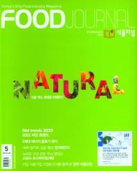 식품저널(2021년 5월호)
