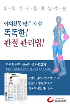 야외활동 많은 계절 똑똑한 '관절 관리법' (의학기자들이 말하는 건강 시리즈)
