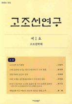고조선연구 제1호