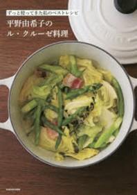 平野由希子のル.クル-ゼ料理 ずっと使ってきた私のベストレシピ