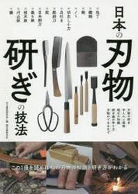 日本の刃物硏ぎの技法 この1冊を讀めば和の刃物の知識と硏ぎ方がわかる .刃物の硏ぎ.手入れと保管.砥石の知識.硏ぎ場の作り方.刃物ができるまで