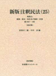 注釋民法 25 復刊版 オンデマンド版