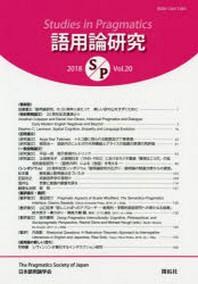 語用論硏究 第20號(2018)