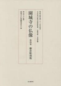 園城寺の佛像 第4卷