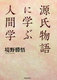 「源氏物語」に學ぶ人間學