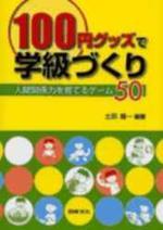 100円グッズで學級づくり 人間關係力を育てるゲ―ム50