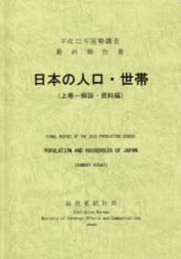 日本の人口.世帶 國勢調査最終報告書 平成22年上卷