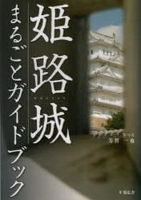 姬路城まるごとガイドブック