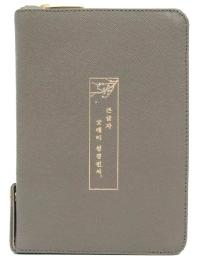 굿데이성경전서(모카그레이)(NKR62EWXU)(개역개정)(새찬송가)(천연양피)(소합본)(큰글자)(색인)