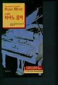 20세기 피아노음악