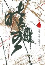암왕. 2(한국 무협 명작 컬렉션 1)