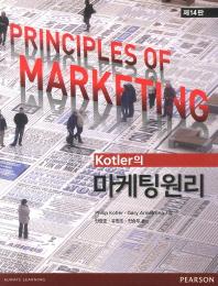 Kotler의 마케팅원리