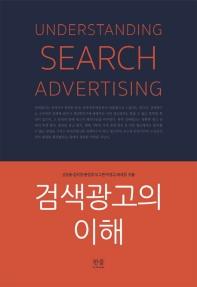 검색광고의 이해