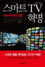 스마트TV혁명