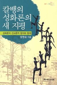 칼뱅의 성화론의 새 지평