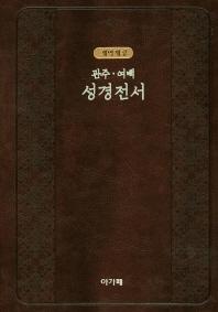 관주 여백 성경전서(다크브라운)(대)(단본)(색인)