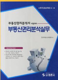부동산권리분석실무(부동산권리분석사 시험대비)(2011)