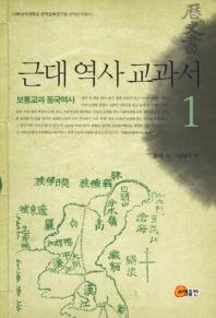 근대 역사 교과서. 1: 보통교과 동국역사