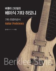 버클리 스타일의 베이식 기타 하모니