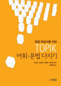 중급 학습자를 위한 TOPIK 어휘 문법 다지기