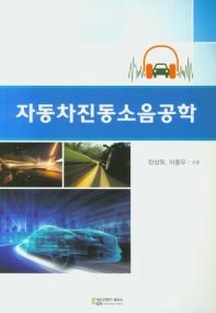 자동차진동소음공학