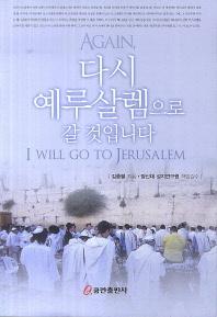 다시 예루살렘으로 갈 것입니다
