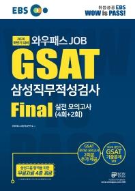 EBS 와우패스 JOB GSAT 삼성직무적성검사 Final 실전모의고사 4회+2회(2020 하반기)