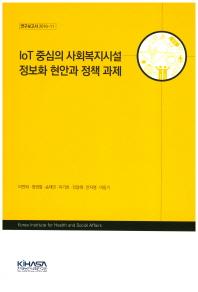 IoT 중심의 사회복지시설 정보화 현안과 정책 과제