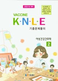 Vaccine KNLE 기출문제풀이. 2: 여성건강간호학(2021)