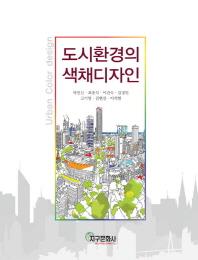 도시환경의 색채디자인