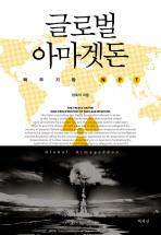 글로벌 아마겟돈