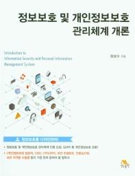 정보보호 및 개인정보보호 관리체계 개론