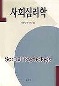 사회심리학 (이동원외)