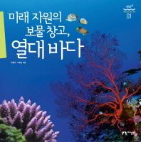 미래 자원의 보물창고 열대바다