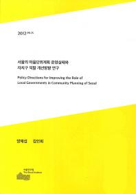 서울의 마을단위계획 운영실태와 자치구 역할 개선방향 연구