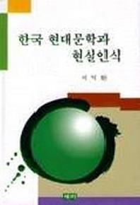 한국현대문학과 현실인식