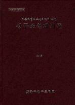 하중저항계수설계에 의한 강구조설계기준. 2009