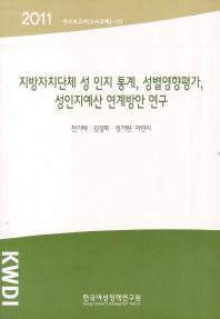 지방자치단체 성 인지 통계 성별영향평가 성인지예산 연계방안 연구(2011)