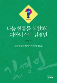 나눔 한류를 실천하는 피아니스트 김경민