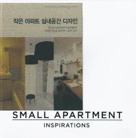 작은 아파트 실내공간 디자인