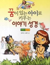 꿈이 있는 아이로 키우는 이야기 성경(한영 대조)