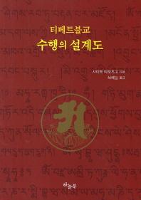 티베트불교 수행의 설계도