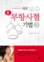 신 모수 부항사혈기법. 2
