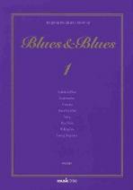 블루스 & 블루스. 1