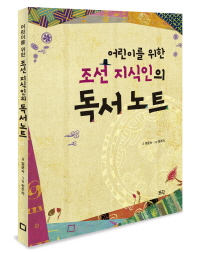 어린이를 위한 조선 지식인의 독서 노트