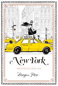 New York: 패션 일러스트로 만나는 뉴욕