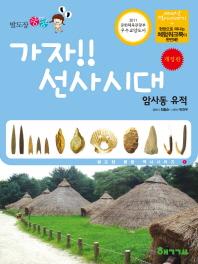 발도장 쿵쿵 가자! 선사시대: 암사동 유적